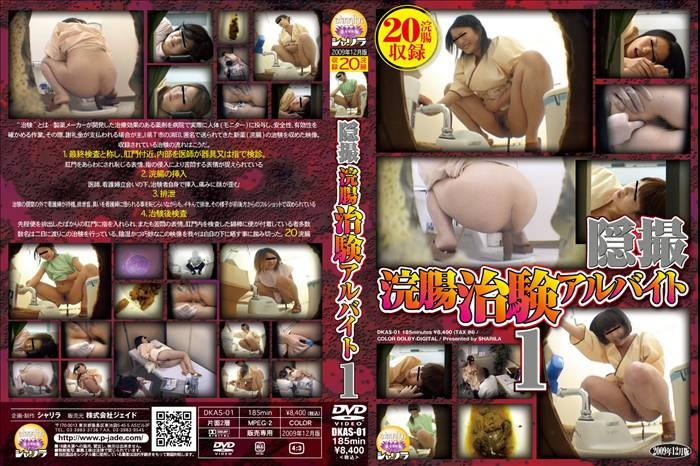 Enema - Anal hospital research - BFSD-02 (SD 714x478)