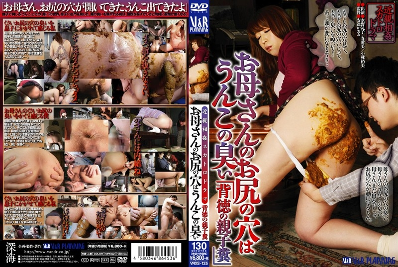 Incest Scat drama mom ass hole of shit smell - VRXS-125 (SD 800x450)