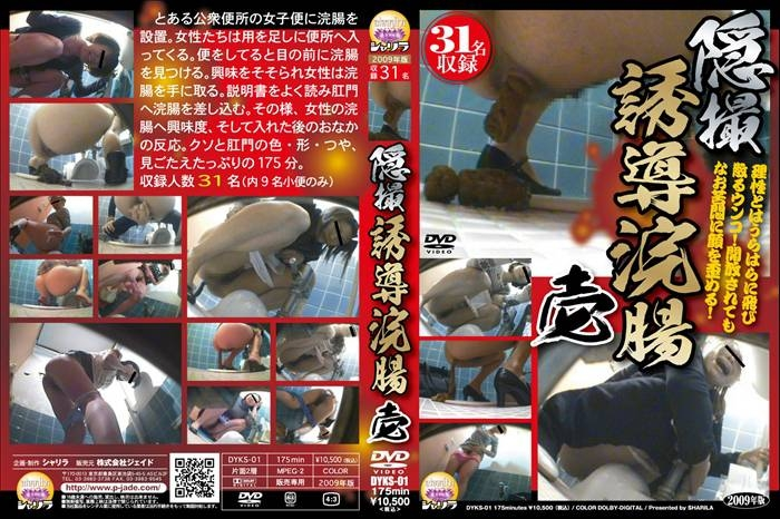Hidden Camera in toilet Induced enema and defecation girls - DYKS-01 (SD 720x480)