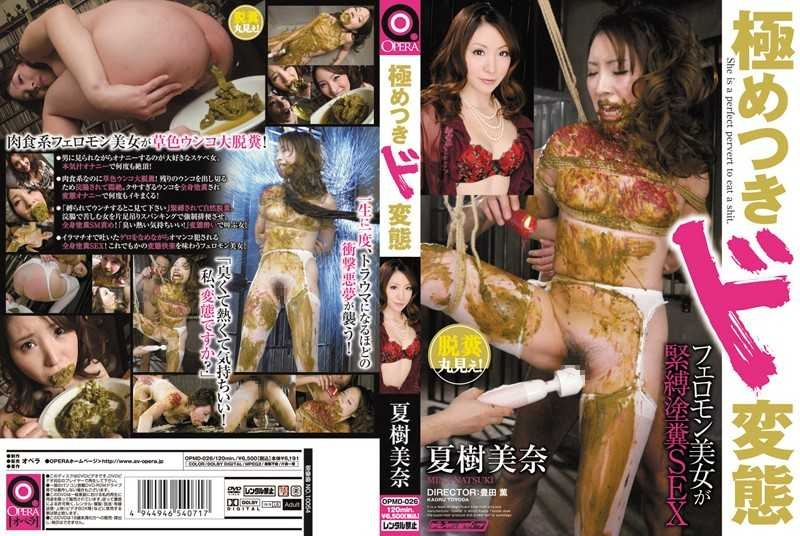 Mina Natsuki - covered shits, bondage torture and dirty sex - OPMD-026 (SD 720x480)