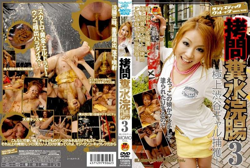 Shibuya - Another gal shit and enema torture - SVDVD-062 (SD 720x540)
