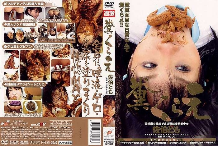 Saeki Tomo - covered feces eats shit! - KUT-011 (SD 320x240)