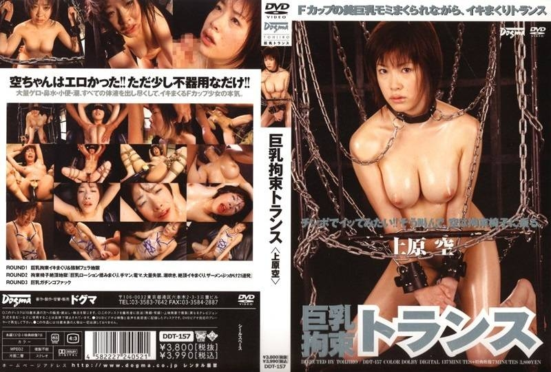 Ksumi Uehara - Restraint transformation, face fuck and semen bukkake - DDT-157 (SD 720x540)