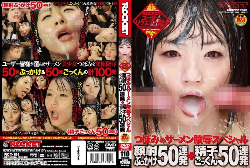 100 guys facials gokkun sperm and semen bukkake insult - RCT-191 (SD 640x480)