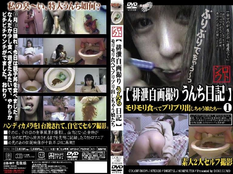 Diary of a woman intimate defecation - DOKU-069 (SD 640x480)