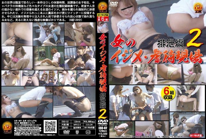 Bullying and humiliation woman enema and defecation - E60-02 (SD 640x480)
