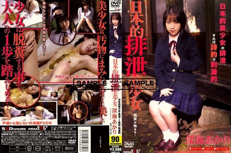 Shinkai Akari - Schoolgirl enema and excretion - SDDM-557 (SD 480x360)