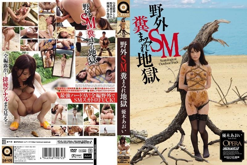 Covered shit Aoi Yuuki on outdoor defecated and scatology SM sex - OPUD-155 (SD 800x450)