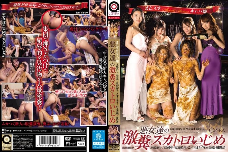 Villainess bullying shit slavegirls coprophagy orgy - OPUD-195 (SD 320x179)