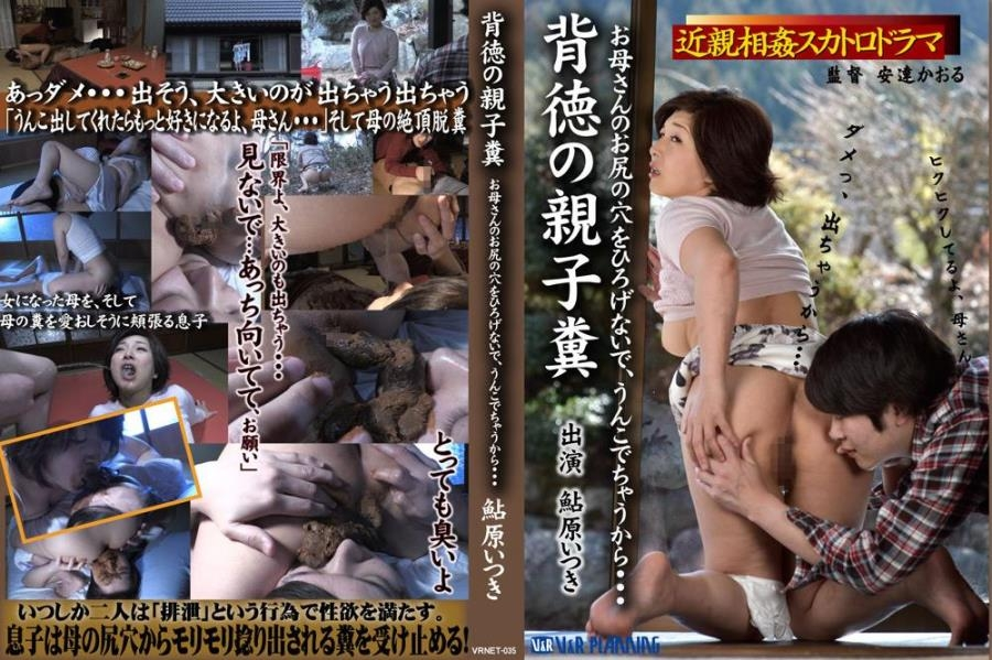 Ikihara Atsuki - Exclusive incest scat mother and son coprophagy sex - VRNET-035 (FullHD 1920x1080)