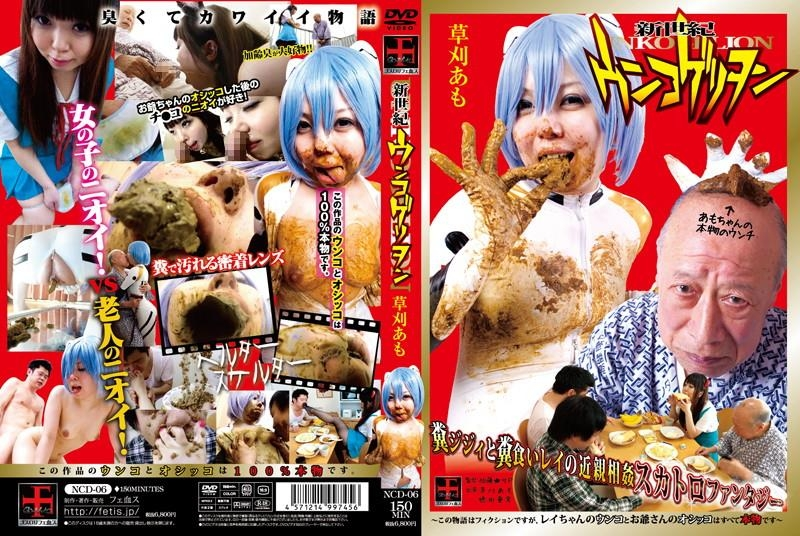 Fantasy Kusakari - Amo incest scatology shit eating - NCD-06 (SD 720x404)