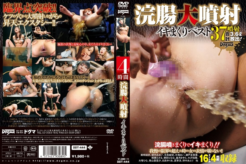Best Rolled Enema 最高の圧延浣腸 Injection Alive - DDT-444 (SD 800x450)