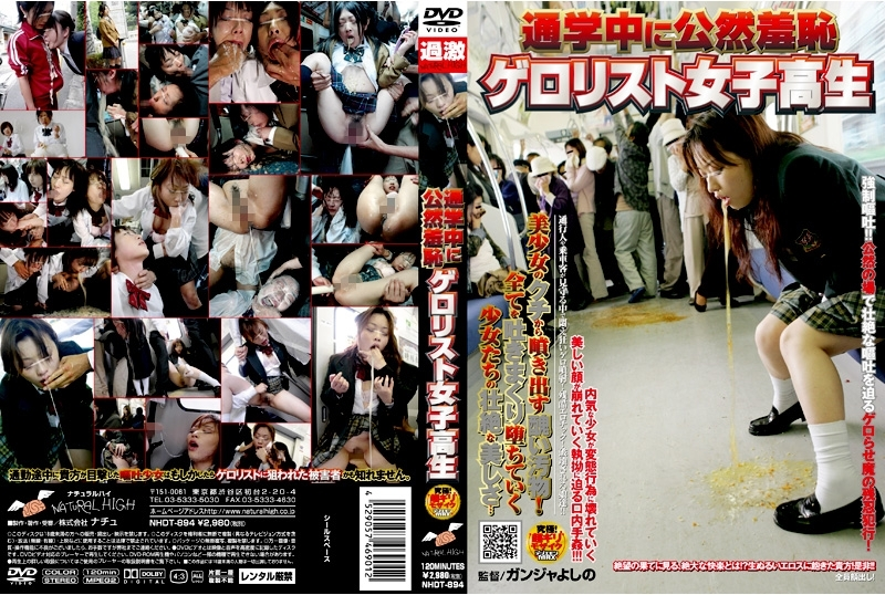 Public School Girls 浣腸 嘔吐 Deep Throating イラマ - NHDT-894 (SD 640x478)