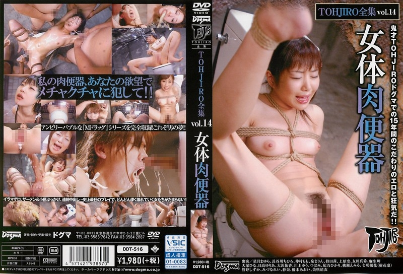 Booty Meat Urinal 全集14 女体肉便器 オムニバス 麻生岬 Cum - DDT-516 (SD 800x448)