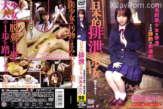 日本的排泄美少女 School Girls - SDDM-557 (SD 480x360)