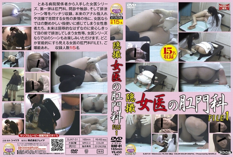 Voyeurism Anal Course of the Woman Doctor 隠撮 女医の肛門科 - DJKF-01 (SD 856x480)