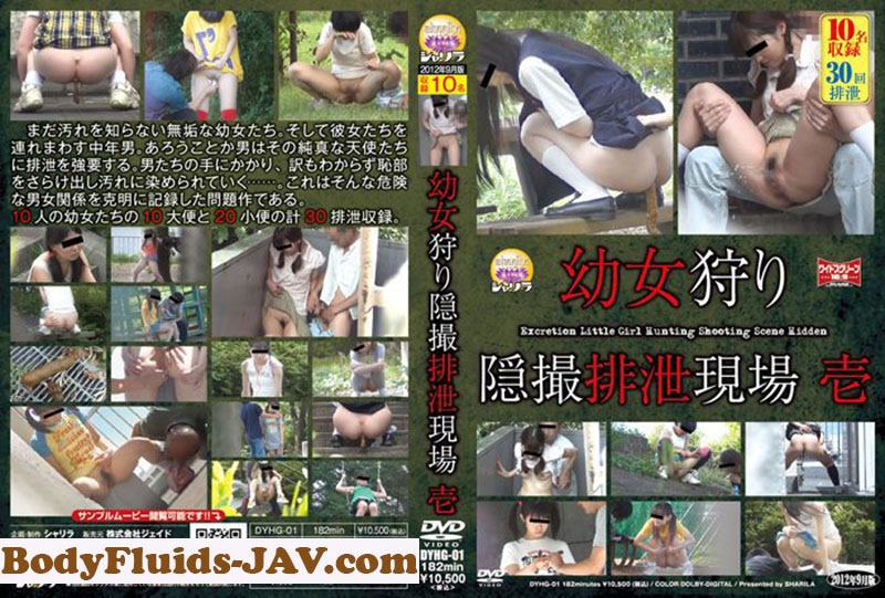 Pissing 幼女狩り 隠撮排泄現場 1 シャリラ Outdoor Excretion - DYHG-01 (HD 1280x720)