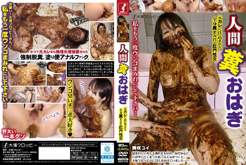Anal 人間糞おはぎ 元カレに仕込まれた全身糞まみれの肛門性交 Body Covered Feces - ODV-378 (HD 1280x720)