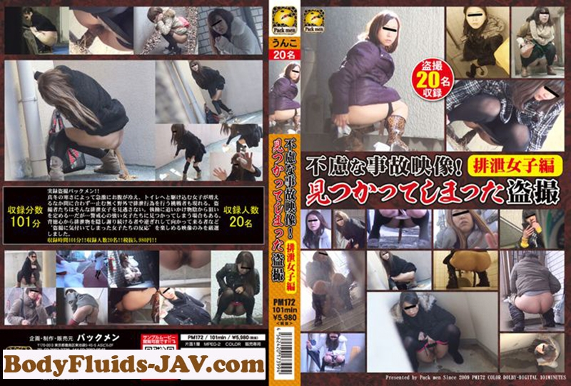 不慮な事故映像!排泄女子編~Excretion Girls – Caught our Cameras - PM172 (SD 640x480)