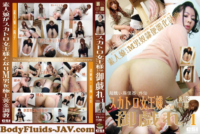 Play of the Queen of Scatology Golden Showers - CSWC-01 (SD 720x480)