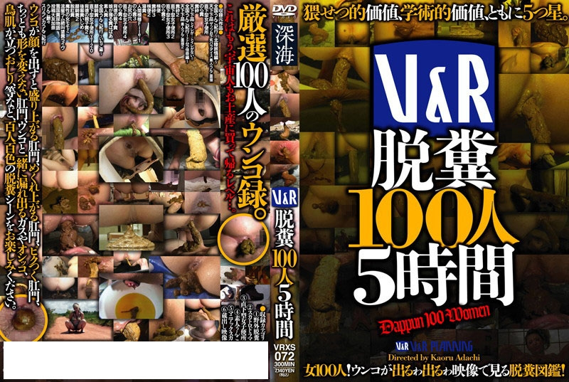 5 Hours 100 People Defecation 5時間100人の排便 - VRXS-072 (SD 480x360)