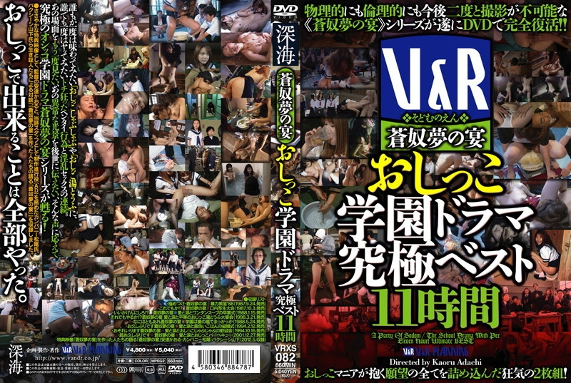 Best Time Drama Piss Drinking ベスト時間ドラマ小便飲酒 - VRXS-082 (SD 480x360)