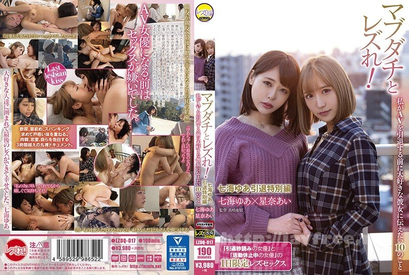 Lesbian Special Edition Documentary Piss Drinking - LZDQ-017 (HD 1280x720)