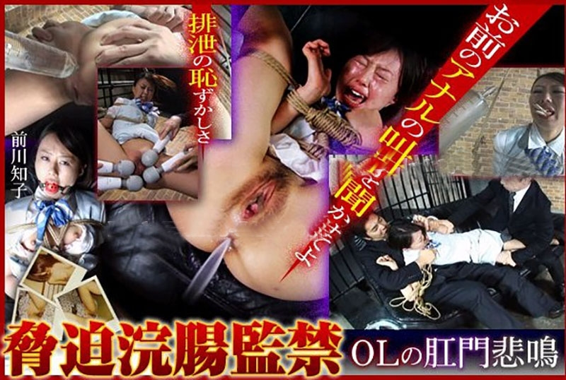 Bondage Enema Uncensored 無修正ボンデージ浣腸 - SMM-e0369 (SD 720x480)