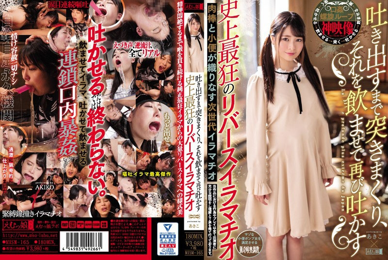The Craziest Reverse Deep Throat In History 歴史の中でクレイジー逆深い喉 - MISM-165 (HD 1280x720)