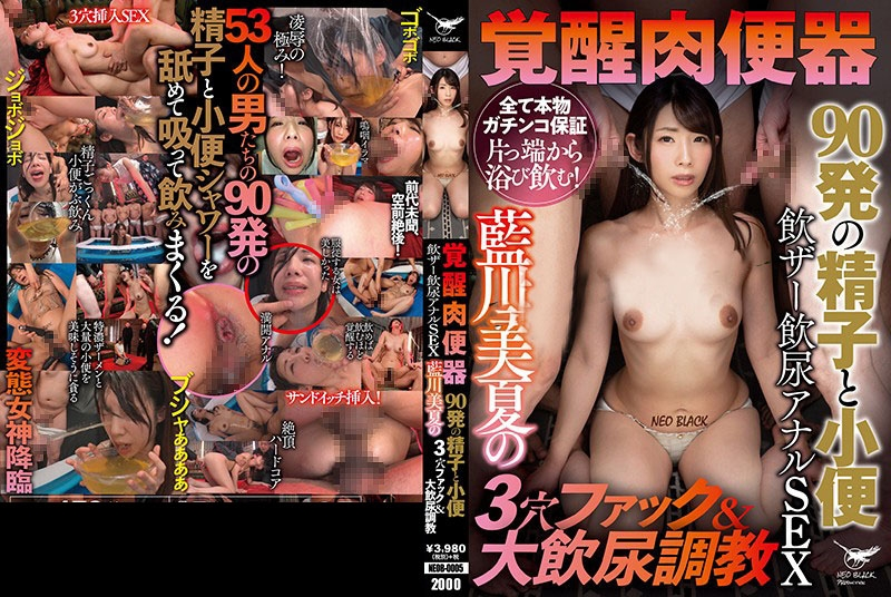 Human Toilet 90 Loads Of Spunk And Piss 人間のトイレ90負荷の勇気と小便 - NEOB-0005 (HD 1280x720)