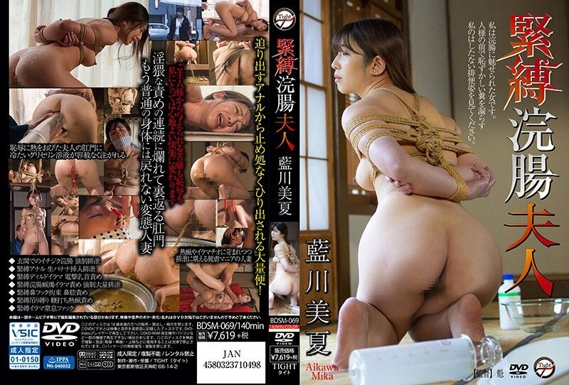 BDSM Enema, Scat anal Deep Throat 浣腸、スカット肛門深い喉 - BDSM-069 (HD 1280x720)