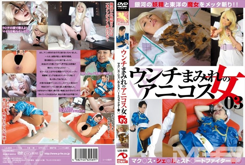 Le Woman Anikosu Of Smeared Feces 糞まみれのル女アニコス Cosplay - LIA-605 (SD 560x316)