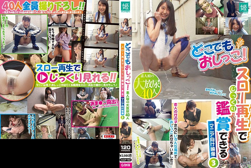 Pee Everywhere! Large Urination Of Amateur Girl - KAGP-153 (FullHD 1920x1080)