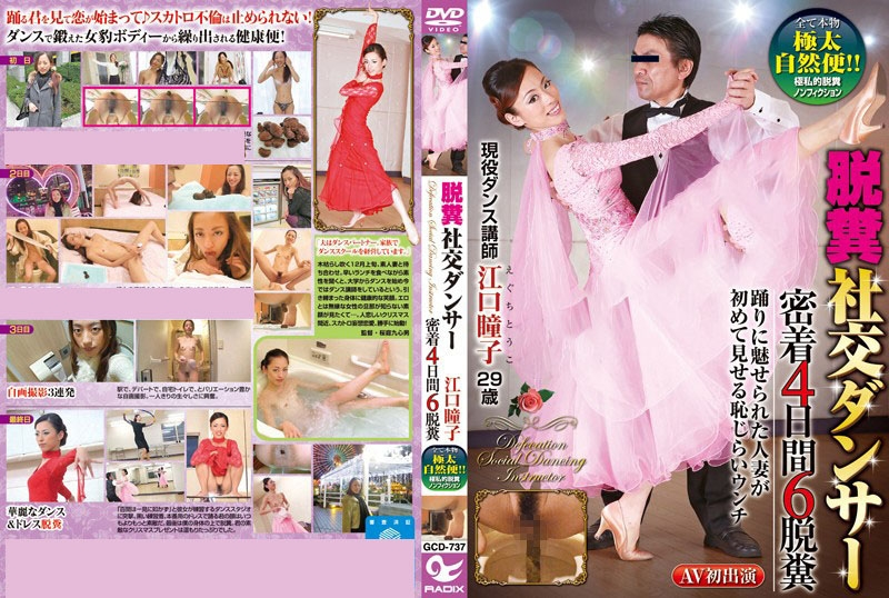 Defecation, Ballroom Dancer, Active Dance Instructor - GCD-737 (SD 854x480)