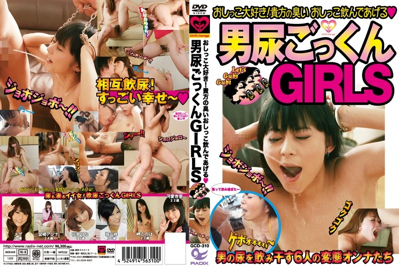 I Love Pee! I'll Drink Your Pee Smell GIRLS Cum Urine Man - GCD-310 (SD 856x480)