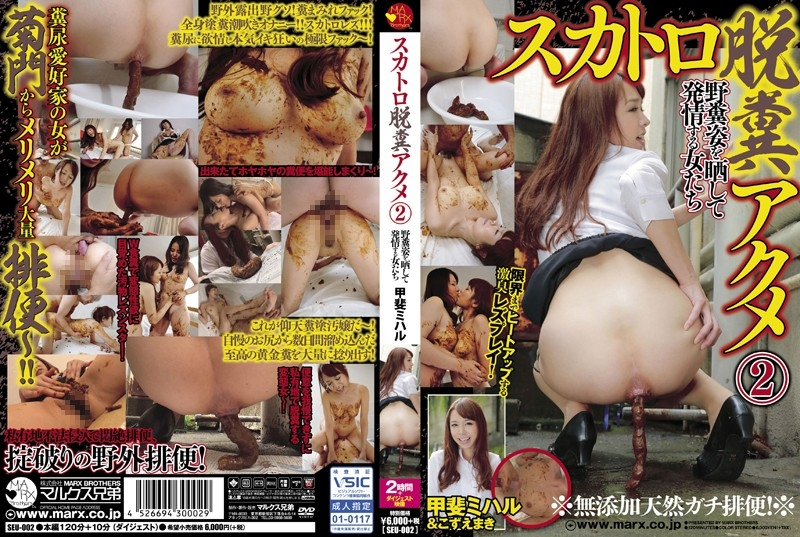 Women To Estrus By Exposing The Scat Defecation - SEU-002 (SD 720x404)