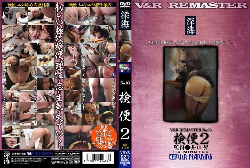 Japanese Amateur Defecation 日本のアマチュア排便 - VRXS-021 (SD 640x480)
