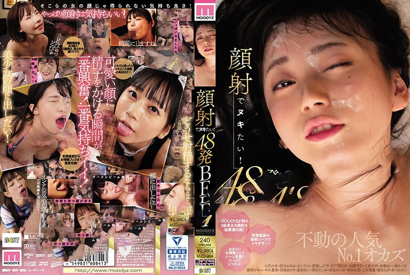 Want To Get Rid Of My Face! 48 BEST 私の顔を取り除きたい! ベスト48 - MIZD-984 (HD 1280x720)