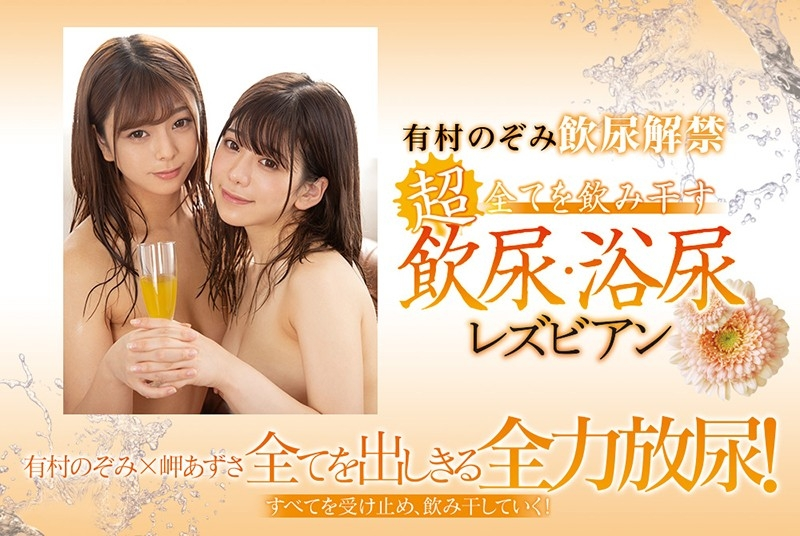 Drink All Drinking Super Urophagia / Bath Urine Lesbian - BBAN-316 (FullHD 1920x1080)
