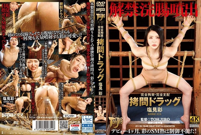 Complete Restraint / Complete Control Torture Aya Shiomi - GTJ-091 (HD 1280x720)